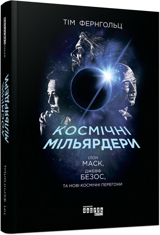 """Купить книгу """"Космічні мільярдери: Ілон Маск, Джефф Безос та нові космічні перегони"""""""