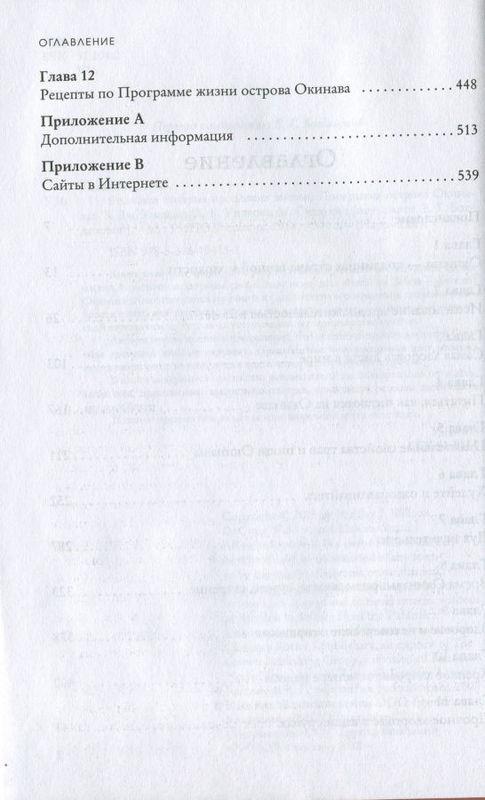 """Купить книгу """"Японская система продления жизни. Программа острова Окинава. Секреты страны восходящего солнца"""""""
