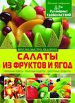 Салаты из фруктов и ягод