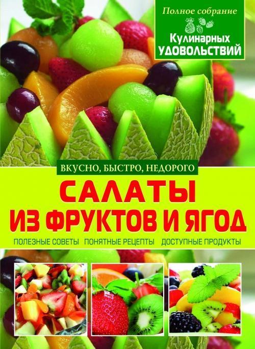 """Купить книгу """"Салаты из фруктов и ягод"""""""