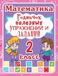 Математика. 2 класс. Родничок полезных упражнений и заданий