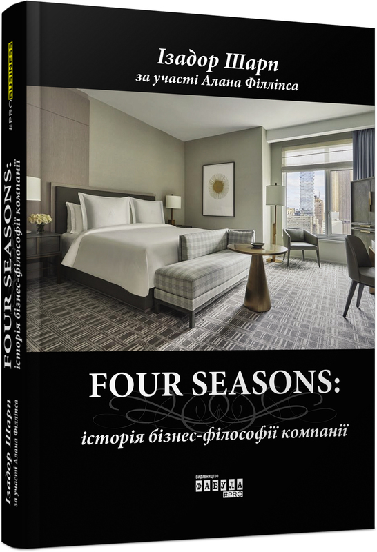 "Купить книгу ""FOUR SEASONS"""