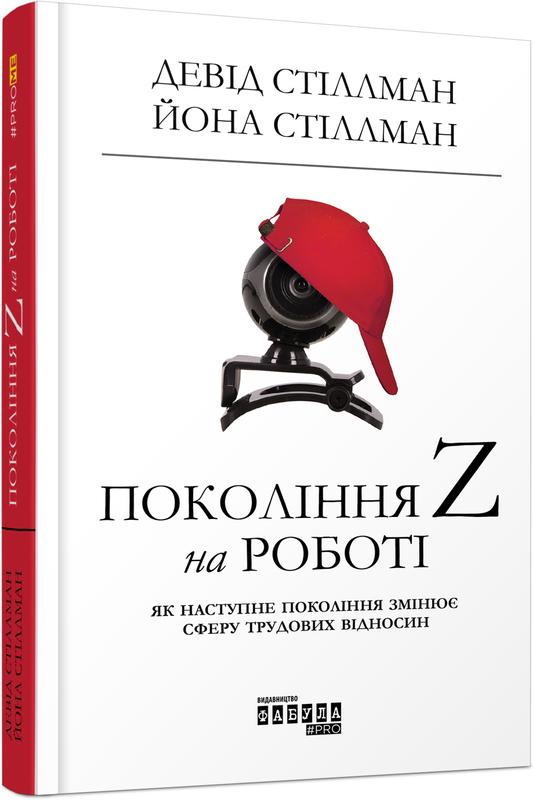 """Купить книгу """"Покоління Z на роботі"""""""