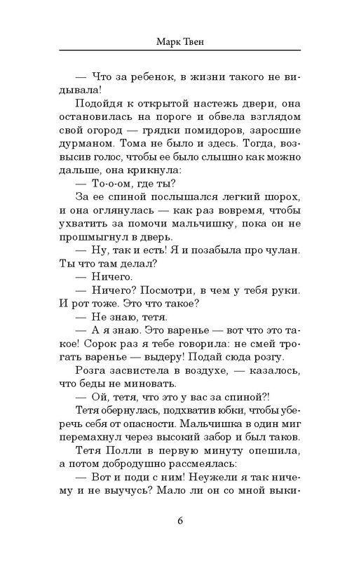 """Купить книгу """"Приключения Тома Сойера"""""""