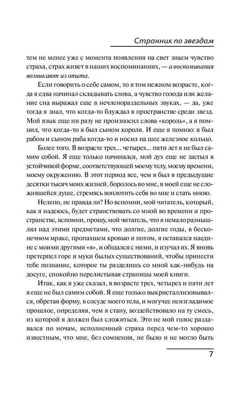 """Купить книгу """"Странник по звездам"""""""
