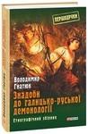 Знадоби до галицько-руської демонології - купить и читать книгу