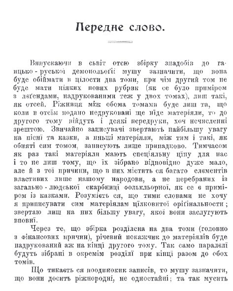 """Купить книгу """"Знадоби до галицько-руської демонології"""""""