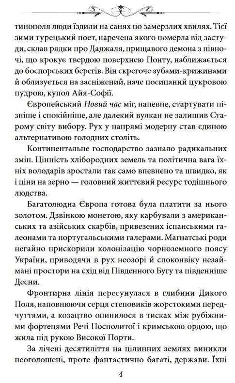 """Купить книгу """"Унія"""""""