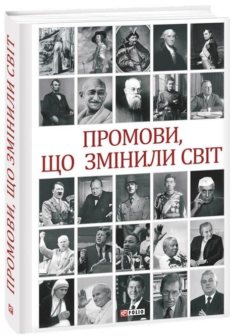 """Купить книгу """"Промови, що змінили світ"""""""