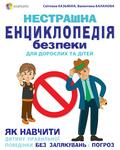 Нестрашна енциклопедія безпеки для дорослих та дітей. Як навчити дитину правильної поведінки без залякувань і погроз - купити і читати книгу