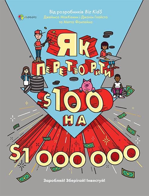 """Купить книгу """"Як перетворити $100 на $1 000 000: Заробляй! Збеігай! Інвестуй!"""""""