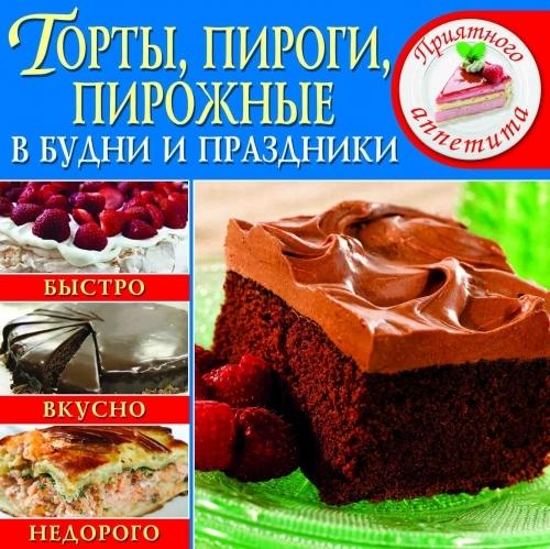 """Купить книгу """"Торты, пироги, пирожные в будни и праздники"""""""