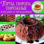 Торты, пироги, пирожные в будни и праздники