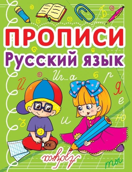 """Купить книгу """"Русский язык. Прописи"""""""