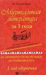 Музыкальная литература за 3 года. 2 год обучения
