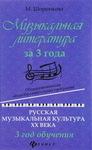Музыкальная литература за 3 года. Русская музыкальная культура XX века. 3 год обучения