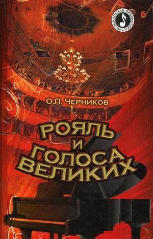"""Купить книгу """"Рояль и голоса великих"""""""