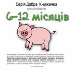 Добра Книжечка для дітей віком 6-12 місяців - купить и читать книгу
