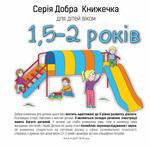 Добра Книжечка для дітей віком 1,5-2 роки - купить и читать книгу