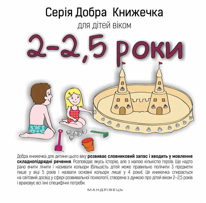 """Купить книгу """"Добра Книжечка для дітей віком 2-2,5 роки"""""""