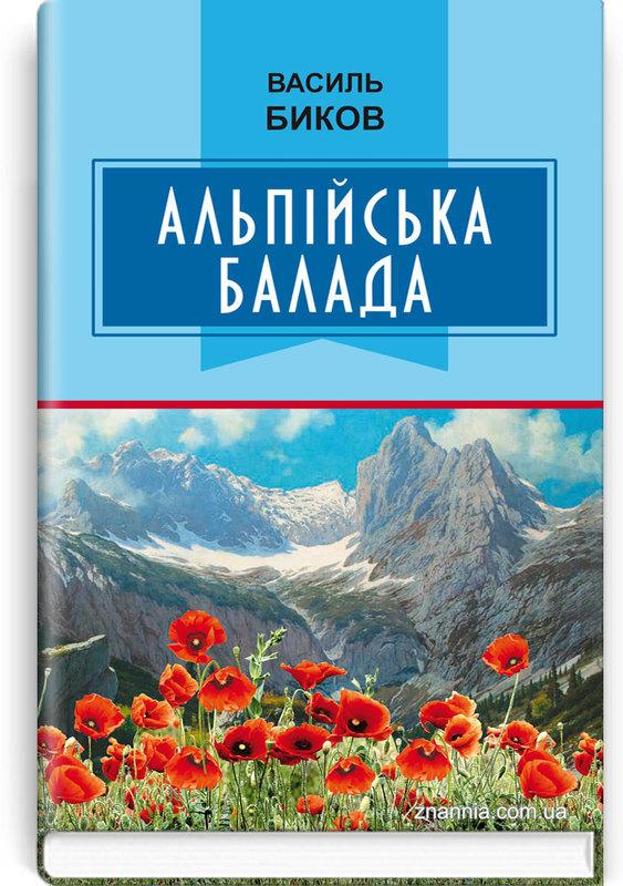 """Купить книгу """"Альпійська балада"""""""