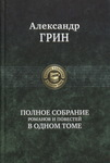 Александр Грин. Полное собрание романов и повестей - купить и читать книгу