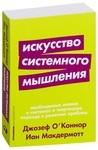 Искусство системного мышления. Необходимые знания о системах и творческом подходе к решению проблем - купити і читати книгу