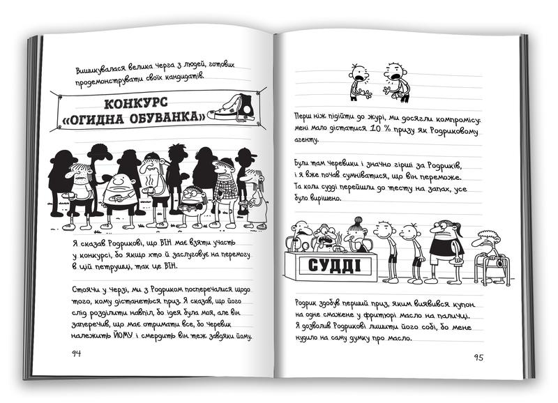 """Купить книгу """"Щоденник слабака. Книга 9. Дорога полотном"""""""