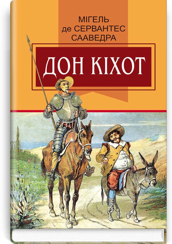 """Купить книгу """"Вигадливий ідальго Дон Кіхот з Ламанчі"""""""