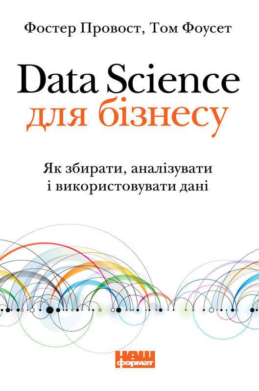"""Купить книгу """"Data Science для бізнесу. Як збирати, аналізувати і використовувати дані"""""""