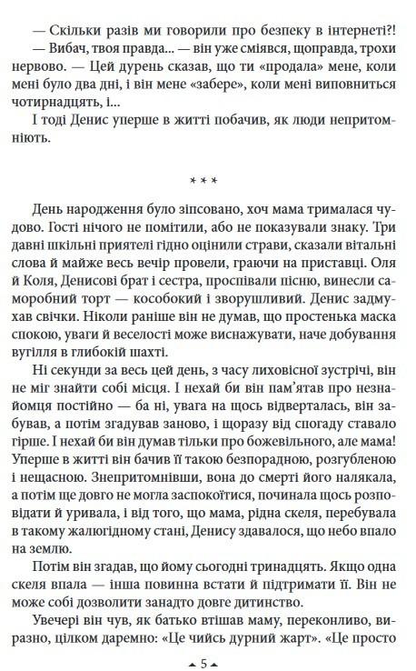 """Купить книгу """"Промінь"""""""