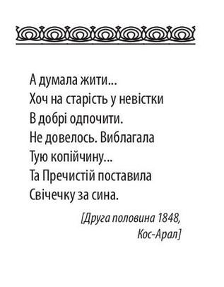 "Купить книгу ""Тарас Шевченко"""