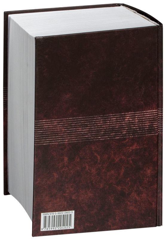 """Купить книгу """"В поисках утраченного времени. В 2 томах. Т.1: В сторону Свана. Под сенью девушек в цвету. Германт"""""""