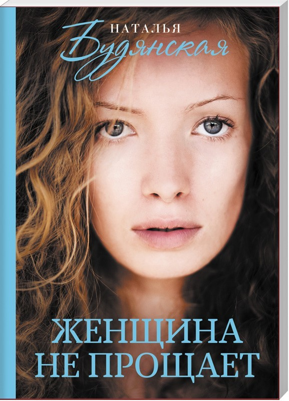 """Купить книгу """"Женщина не прощает"""""""