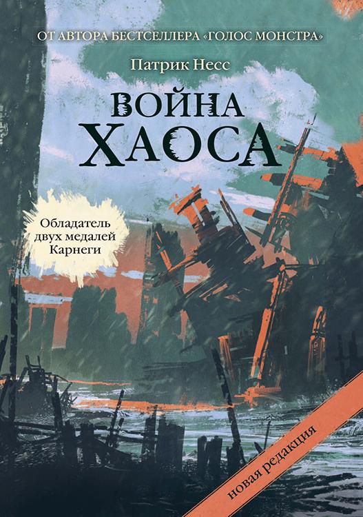 """Купить книгу """"Война хаоса"""""""