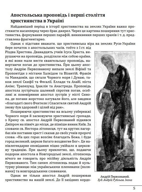 """Купить книгу """"Історія Української Православної церкви"""""""