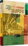 Збирачі туманів. Суб'єктивні нотатки з київського життя