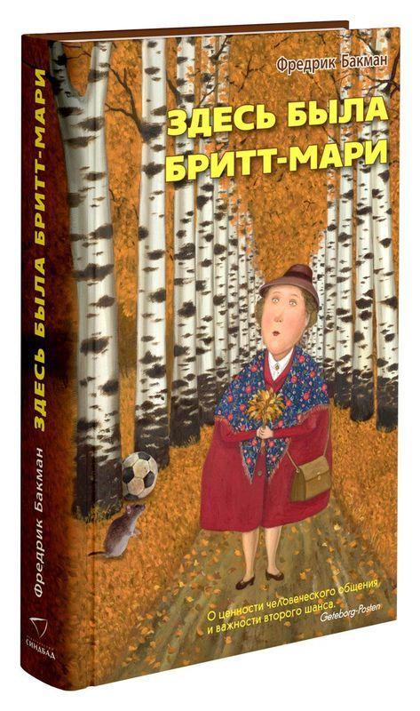 Здесь была Бритт-Мари - купити і читати книгу