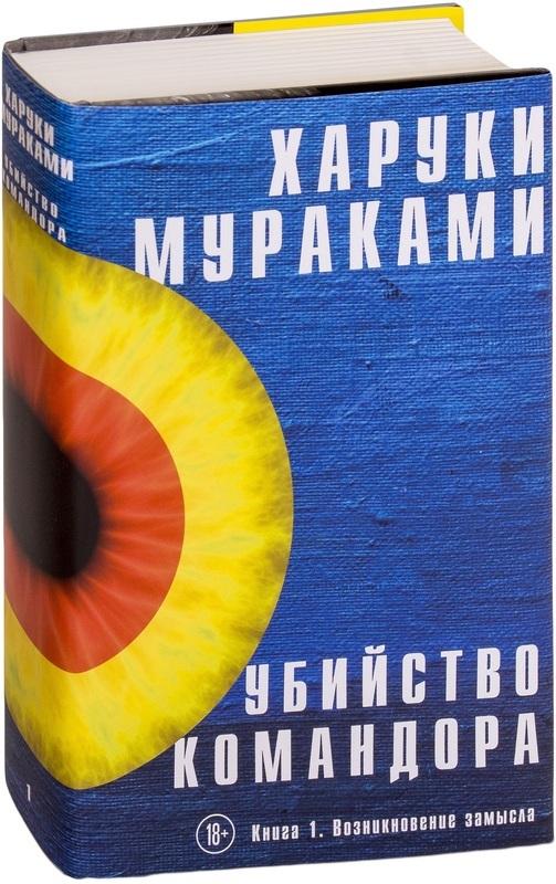 """Купить книгу """"Убийство Командора. Книга 1. Возникновение замысла"""""""