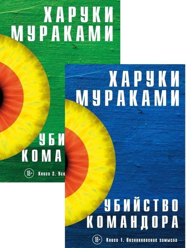 """Купить книгу """"Убийство Командора (комплект из 2 книг)"""""""