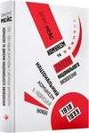 Комунізм та дилеми національного визволення. Національний комунізм у радянській Україні 1918-1933 рр. - купить и читать книгу