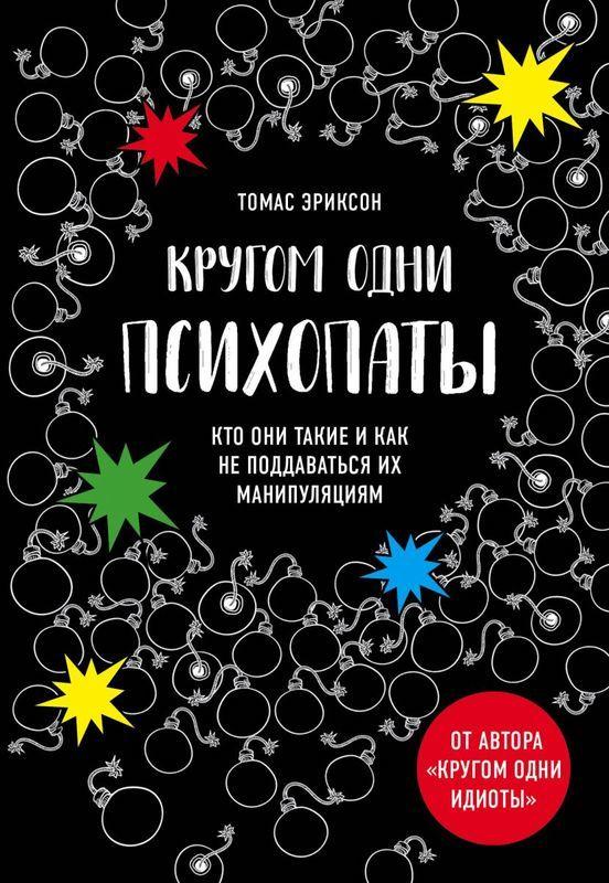 """Купить книгу """"Кругом одни психопаты. Кто они такие и как не поддаваться на их манипуляции?"""""""