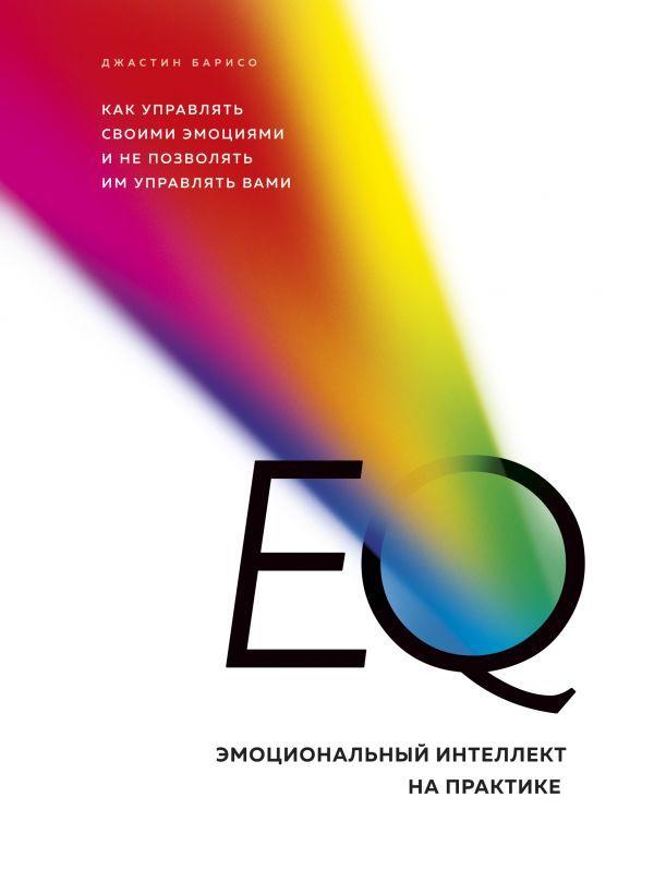 """Купить книгу """"EQ. Эмоциональный интеллект на практике. Как управлять своими эмоциями и не позволять им управлять вами"""""""