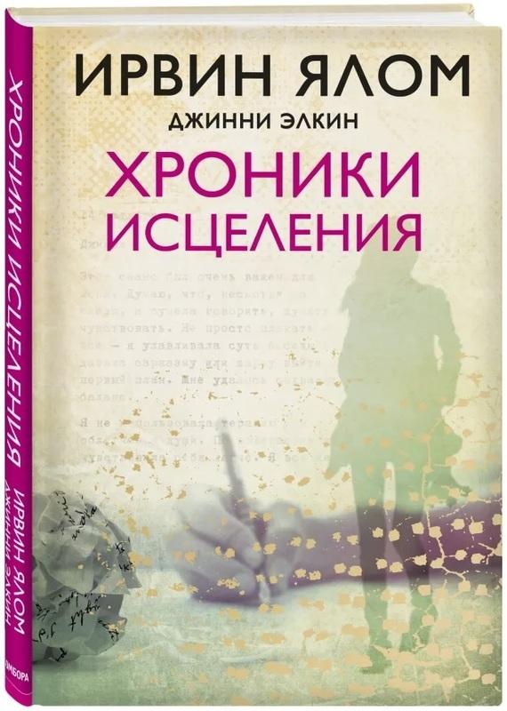 """Купить книгу """"Хроники исцеления"""""""