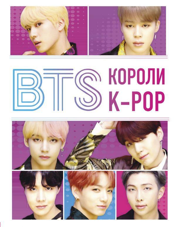 """Купить книгу """"BTS. Короли K-POP"""""""