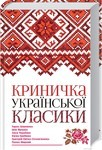 "Купить книгу ""Криничка української класики"""