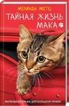 Тайная жизнь Мака - купить и читать книгу