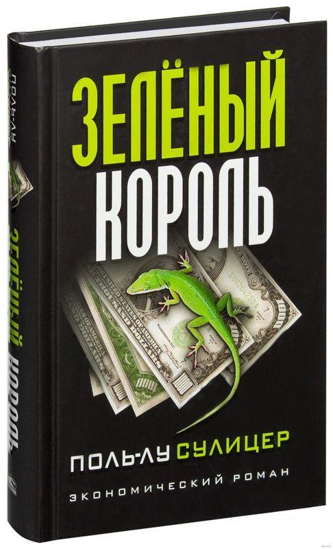 """Купить книгу """"Зелёный король"""""""