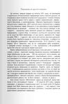 """Купить книгу """"Листи: 1898-1902"""""""