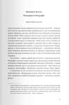 Твори. Переклади. Листи. Записки Кобзарських дум - купить и читать книгу